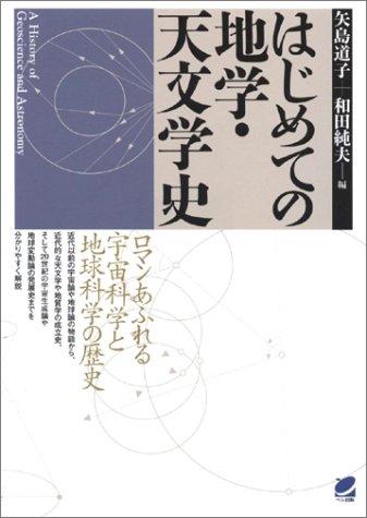 はじめての地学・天文学史 (読んで楽しむ教科書)