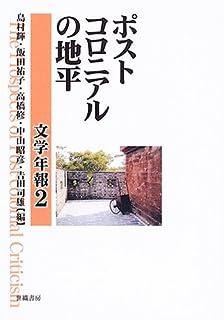 ポストコロニアルの地平 (文学年報)