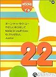 ヒットソング グレード7~6級 Vol.22 Jupiter/他
