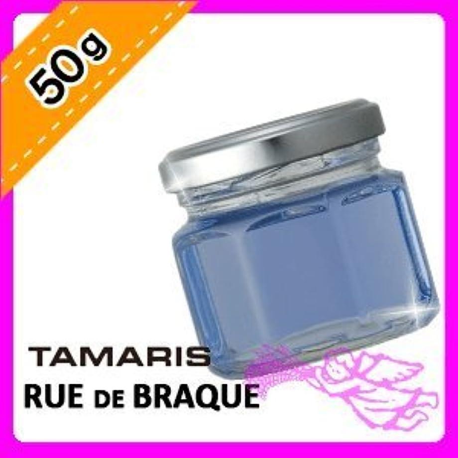 神経口述海洋タマリス ルードブラック ソリッドグリース 50g TAMARIS RUE DE BRAQUE