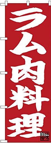 のぼり ラム肉料理 白字赤地 No.26751 [並行輸入品]