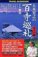五木寛之の百寺巡礼 ガイド版 第七巻 東北 (TRAVEL GUIDEBOOK)