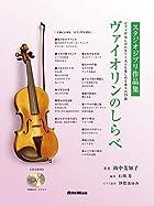 ヴァイオリンのしらべ スタジオジブリ作品集(模範演奏CD、カラオケCD、ピアノ伴奏譜付)
