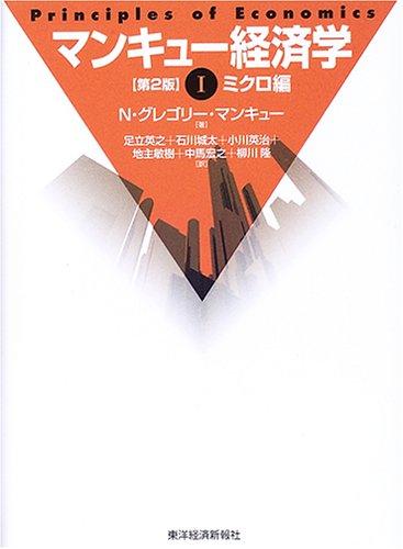 マンキュー経済学〈1〉ミクロ編