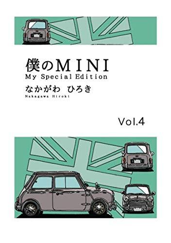 僕のMINI Vol.4
