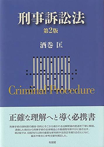 刑事訴訟法〔第2版〕の詳細を見る