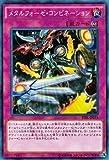 遊戯王/第9期/9弾/TDIL-JP073 メタルフォーゼ・コンビネーション