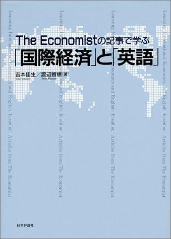 The Economistの記事で学ぶ「国際経済」と「英語」