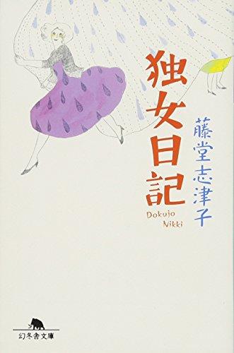 独女日記 (幻冬舎文庫)