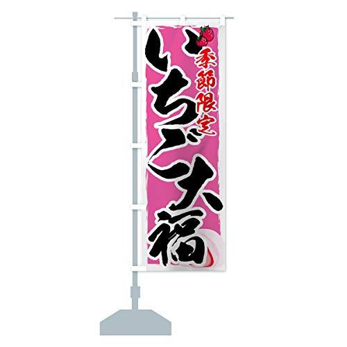 いちご大福 のぼり旗 サイズ選べます(ハーフ30x90cm 左チチ)