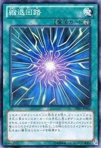 【 遊戯王 】 [ 縮退回路 ]《 デュエリストエディション 1 》 ノーマル de01-jp066 シングル カード