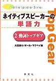 ネイティブスピーカーの単語力〈2〉動詞トップギア (Native speaker series)