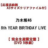 【応援店絵柄 A5サイズクリアファイル付】 乃木坂46 8th YEAR BIRTHDAY LIVE 【 完全生産限定盤 コンプリートBOX 】(DVD 9枚組)