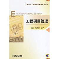New Century Project management class family planning materials: Project Management(Chinese Edition)