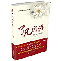 Where language: heart remain unaffected stray light(Chinese Edition)