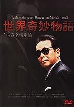 Yonimo Kimyona Monogatari 2014 Spring SP / Miracle World 2014 Spring Special (Japanese Movie with English Sub, All Region DVD)
