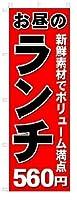 のぼり のぼり旗 お昼のランチ 560円(W600×H1800)