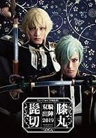 ミュージカル『刀剣乱舞』 髭切膝丸 双騎出陣2019 ~SOGA~【Blu-ray】