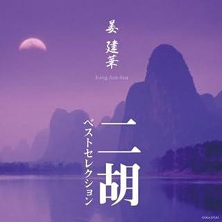 姜 建華 二胡ベストセレクション