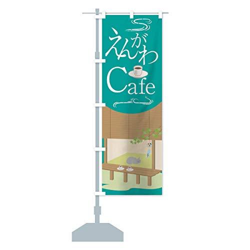 えんがわCafe のぼり旗(レギュラー60x180cm 左チチ 標準)