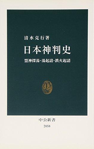 日本神判史 (中公新書)の詳細を見る
