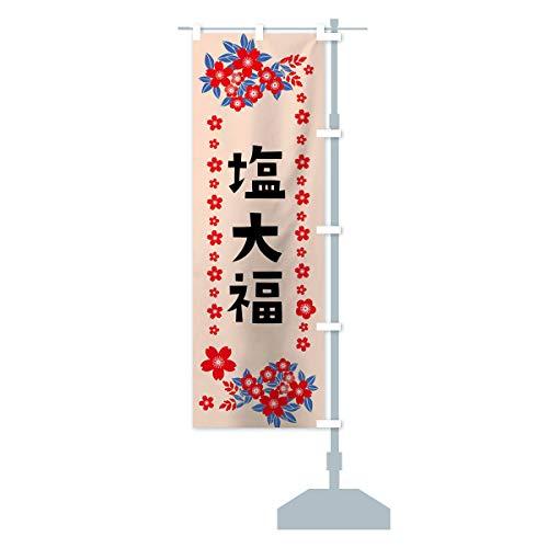 塩大福 のぼり旗 サイズ選べます(スリム45x180cm 右チチ)