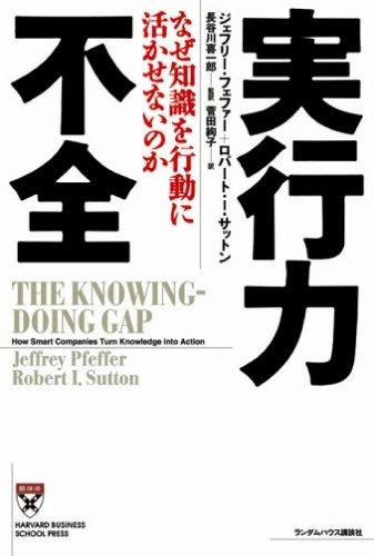 実行力不全 なぜ知識を行動に活かせないのか (Harvard business school press)