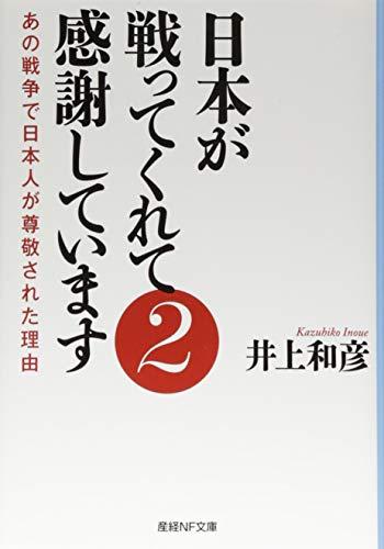 日本が戦ってくれて感謝しています2 あの戦争で日本人が尊敬された理由 (産経NF文庫)の詳細を見る