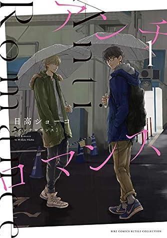 アンチロマンス  (1) (バーズコミックス ルチルコレクション)