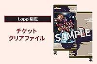 ローソン Loppi 劇場版 鬼滅の刃 無限列車編 クリアファイル