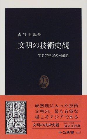 文明の技術史観―アジア発展の可能性 (中公新書)の詳細を見る
