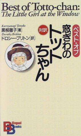 ベスト・オブ 窓ぎわのトットちゃん (講談社バイリンガル・ブックス)