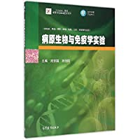 Pathogen Biology and Immunology (clinical and basic preventive care for pharmacy and other professional oral test) series of Basic Medical Colleges(Chinese Edition)