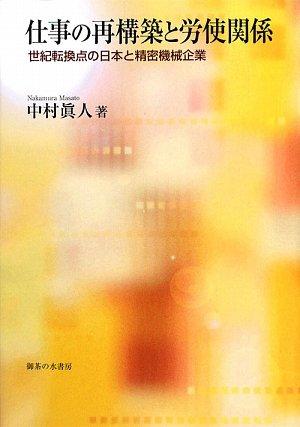 仕事の再構築と労使関係―世紀転換点の日本と精密機械企業の詳細を見る