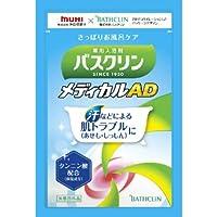 【医薬部外品】バスクリン メディカルAD 分包 40g×10個