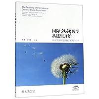 国际汉语教学从这里开始——中小学国际汉语教学案例与分析