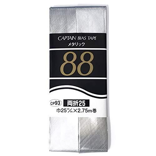 バイアステープ 『CAPTAIN88 メタリック両折25 シルバー』 キャプテン CP93-2108