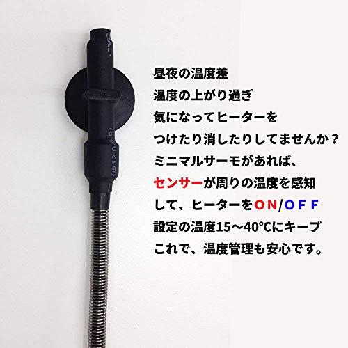 マルカン『ミニマルサーモ(HD-1)』
