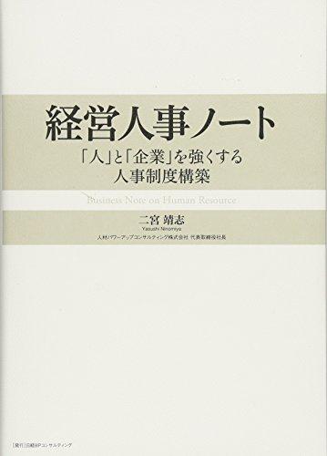 経営人事ノート