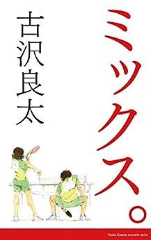 [古沢良太]のミックス。【脚本】 (コルク)