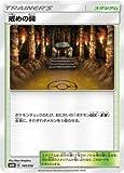 YU-GI-OH! Pokemon Card Game / PK-SM8B-141 Shrine of Commandment