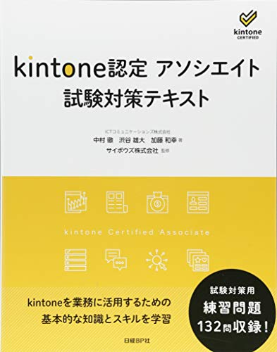 kintone認定 アソシエイト 試験対策テキスト