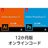 Adobe Illustrator CC + Photoshop CC|12か月版|Windows/Mac対応|オンラインコード版