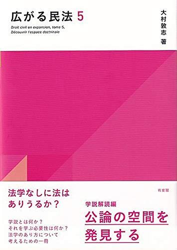 広がる民法5 学説解読編