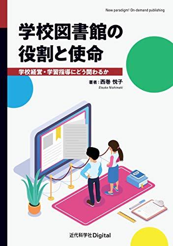 学校図書館の役割と使命 学校経営・学習指導にどう関わるか (近代科学社Digital)