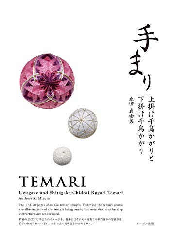 TEMARI: Uwagake and Shitagake Chidori Kagari (Japanese Edition)