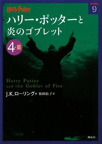 ハリー・ポッターと炎のゴブレット〈4‐3〉 (ハリー・ポッター文庫)