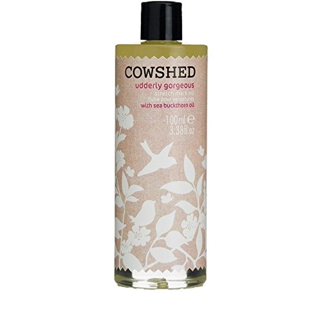 フェリーくま委任Cowshed Udderly Gorgeous Stretch Mark Oil 100ml - 牛舎ゴージャスなストレッチマークオイル100ミリリットル [並行輸入品]