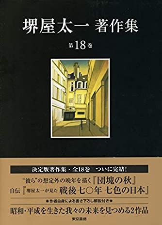 団塊の秋/堺屋太一が見た戦後七〇年七色の日本 (堺屋太一著作集 第18巻)