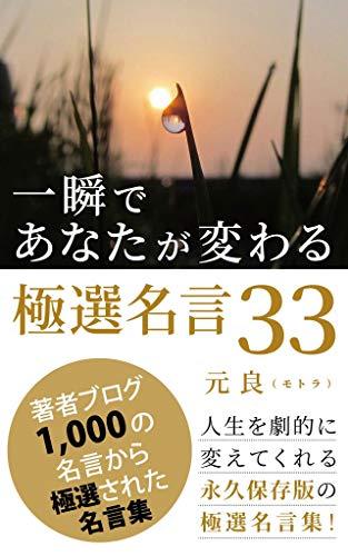 isshundeanatagakawarugokusenmeigensanjuusan: jinseiwogekitekinikaetekurerueikyuuhozonbannogokusenmeigenshuu (Japanese Edition)